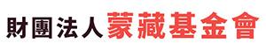 財團法人蒙藏基金會-logo